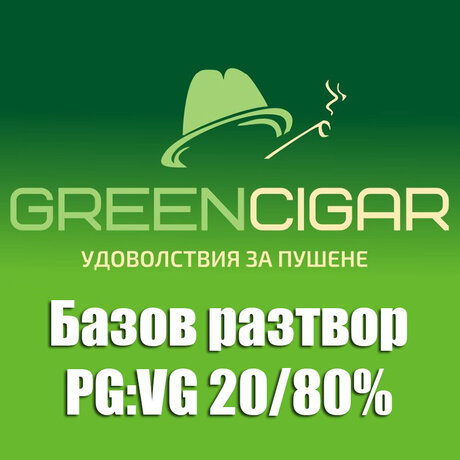 БАЗА GREEN CIGAR® 100ml PG:VG 20/80 18 mg (10 x 10 ml)